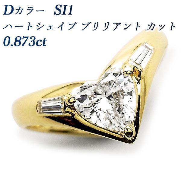 【ご注文確認後3%OFF】ダイヤモンド リング 0.873ct SI1-D-ハートシェイプブリリアントカット K18 0.8ct 0.8carat 0.8カラット 18金 イエローゴールド ハート heart ダイアモンド ダイヤ ダイヤモンドリング ダイアリング diamond 指輪 ゴージャス