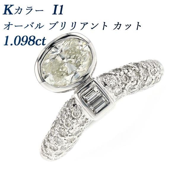 【ご注文確認後3%OFF】ダイヤモンド リング 1.098ct I1-K-オーバルブリリアントカット Pt 1ct 1カラット ダイヤモンドリング 指輪 ダイヤリング ダイアモンド diamond ダイヤモンド ダイアモンド