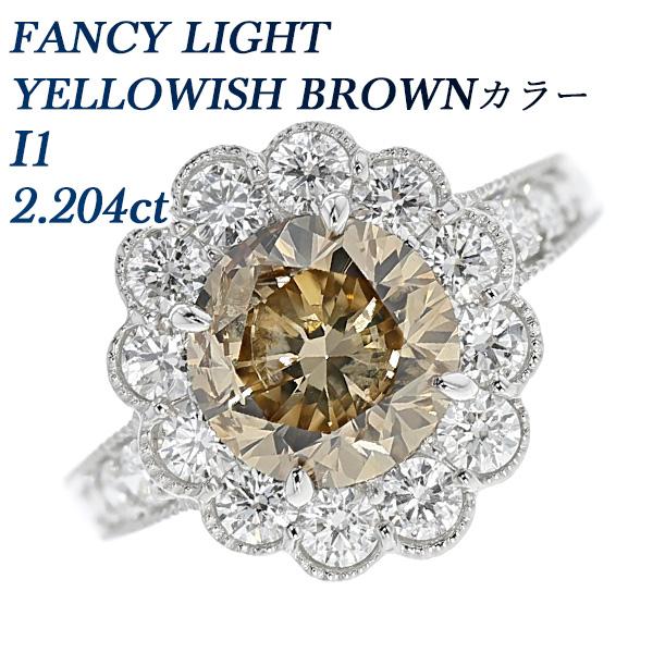 【ご注文後5%OFF】ダイヤモンド リング 2.204ct I1-FANCY LIGHT YELLOWISH BROWN-ラウンドブリリアントカット Pt プラチナ 指輪 2ct 2carat 2カラット ブラウン ブラウンダイヤ ダイヤモンド ダイア ダイアモンド ダイヤ ダイヤモンドリング ダイアリング diamond