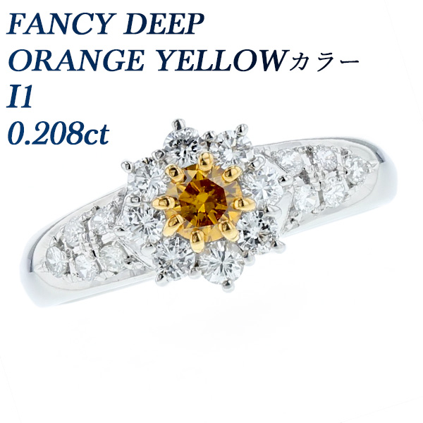 【ご注文確認後3%OFF】ダイヤモンド リング 0.208ct I1-FANCY DEEP ORANGE YELLOW-ラウンドブリリアントカット Pt Pt900 プラチナ 指輪 0.2ct 0.2carat 0.2カラット オレンジイエロー オレンジ イエロー ダイヤ ダイヤモンド ダイア ダイアモンド ダイヤ diamond