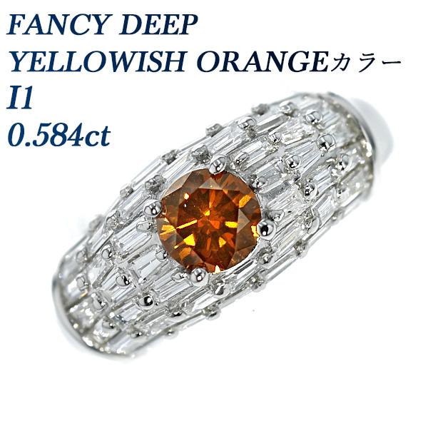【ご注文確認後3%OFF】オレンジダイヤモンドリング 0.584ct I1-FANCY DEEP YELLOWISH ORANGE-ラウンドブリリアントカット Pt プラチナ 0.5ct 0.5カラット オレンジダイヤ オレンジダイヤモンド ダイアモンド ダイヤ ダイヤモンドリング ダイアリング diamond 指輪