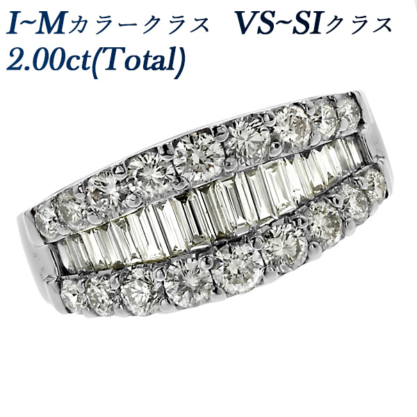【ご注文確認後3%OFF】ダイヤモンド リング 2.00ct(Total) VS~SIクラス-I~Mクラス-ラウンドブリリアントカット/ステップカット Pt 2カラット 2ct ダイヤモンドリング diamondring リング 指輪 ring ダイヤモンド diamond プラチナ Pt ステップカット