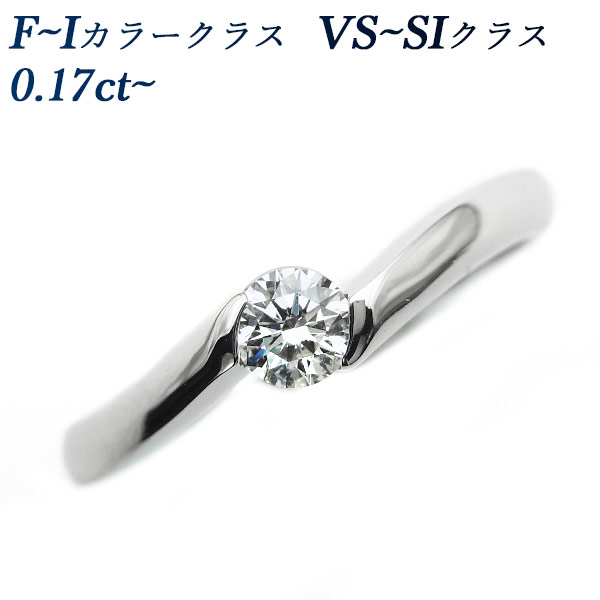 【ご注文後5%OFF】ダイヤモンド リング 0.17~0.21ct VS~SI-F~I-EXCELLENT~VERY GOOD Pt 一粒 0.2ct 0.20ct 0.2カラット SI1 VS1 VS2 E F G H I ダイヤモンド ダイヤリング ダイアモンドリング プラチナ Pt900 婚約指輪