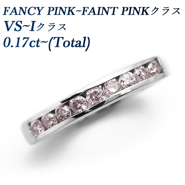 ピンク ダイヤモンド ハーフエタニティ リング 0.15~0.25ct(Total) VS~I Pt ダイヤモンドリング ピンクダイヤ ピンクダイア 指輪 エタニティ エタニティリング 一文字 ダイヤリング ダイアリング ダイアモンド diamond ピンクダイヤモンド