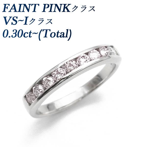 【ご注文後5%OFF】ピンクダイヤモンド リング 0.20~0.70ct(Total) VS~Iクラス-FAINT PINK~FANCY DEEP PINK Pt ダイヤモンドリング ピンクダイヤ ピンクダイア 指輪 エタニティ エタニティリング ダイヤリング ダイアモンド