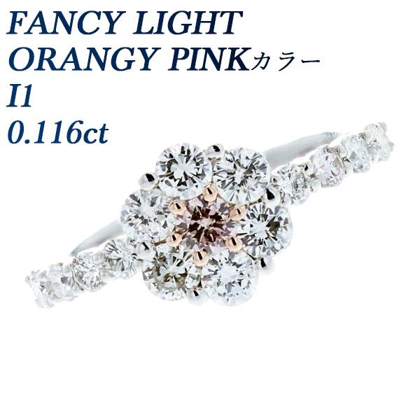 【ご注文後15%OFF】ピンクダイヤモンド リング 0.116ct I1-FANCY LIGHT ORANGY PINK-ラウンドブリリアントカット Pt Pt900 プラチナ 指輪 0.1ct 0.1carat 0.1カラット ピンク ピンクダイヤ ピンクゴールド ダイヤモンド ダイア ダイアモンド ダイヤ diamond