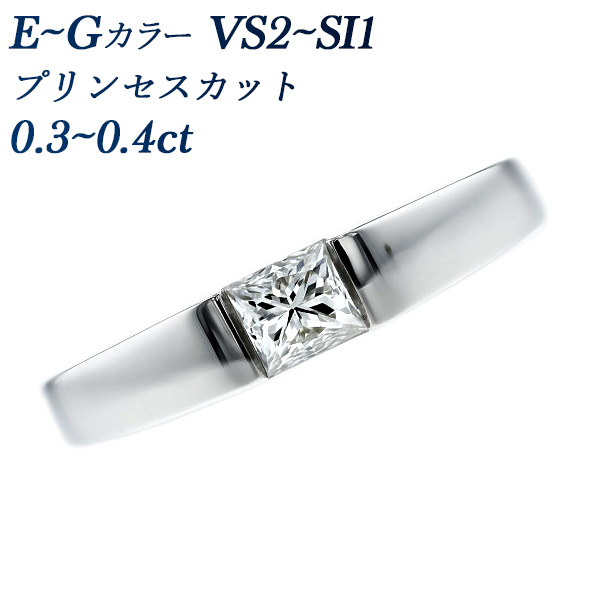 【ご注文後5%OFF】ダイヤモンド タンクリング 0.3~0.49ct VS1~SI2-G-プリンセスカット Pt 0.3カラット 0.3ct 0.4カラット 0.4ct ダイヤモンド 大粒 プリンセス プラチナ ダイヤモンドリング 指輪 ダイアモンドリング ダイアモンド ダイヤ