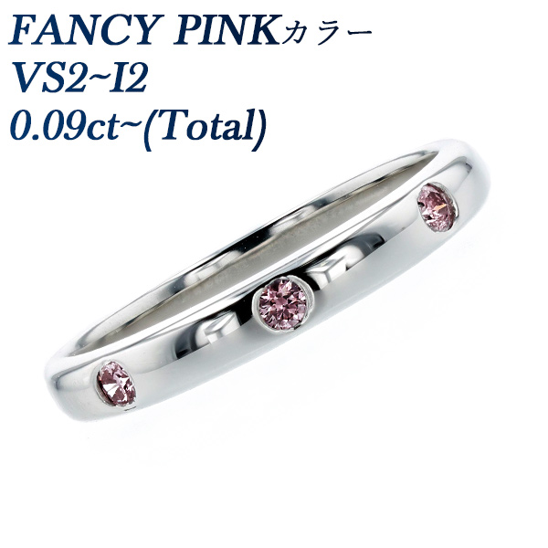 【ご注文後5%OFF】ピンクダイヤモンド リング 0.09~0.13ct(Total) VS2~I2-FANCY PINK/FANCY LIGHT PINK/FANCY ORANGY PINK/FANCY ORANGY LIGHT PINK Pt ダイヤモンド 指輪 プラチナ ピンクダイヤ