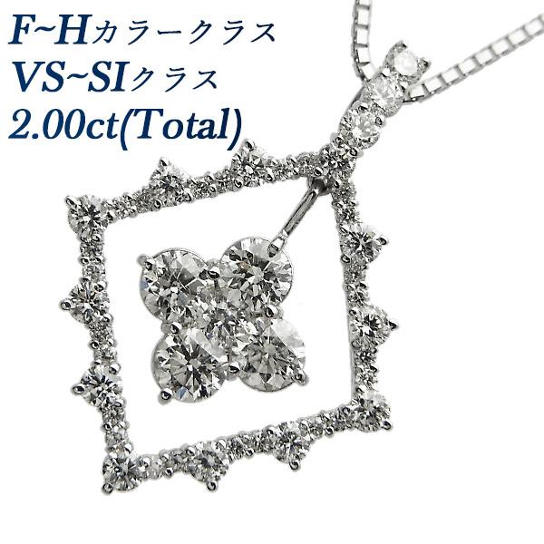 【ご注文後3%OFF】ダイヤモンド ネックレス 2.00ct(Total) VS~SIクラス-F~Hクラス-ラウンドブリリアントカット K18WG 2ct 2カラット K18 WG 18金 ホワイトゴールド ペンダント ダイアモンドネックレス ダイア ダイヤモンドネックレス