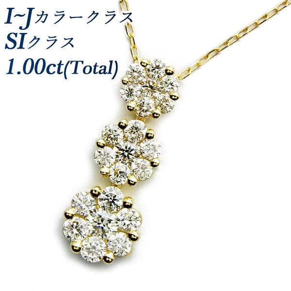 【ご注文確認後3%OFF】ダイヤモンド ネックレス 1.00ct(Total) SIクラス-I~Jクラス-ラウンドブリリアントカット K18 1ct 1カラット K18 18金 ゴールド ペンダント ダイヤ ダイア ダイアモンド ネックレス ダイヤモンドネックレス スリーストーン