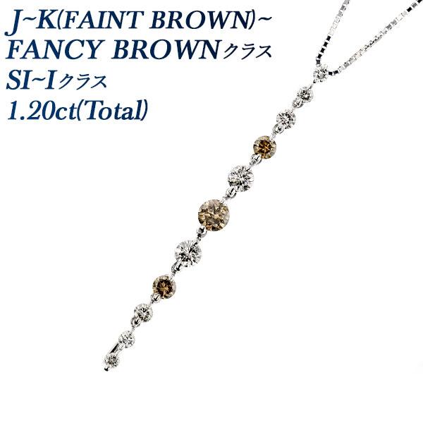 【ご注文確認後3%OFF】ダイヤモンド ネックレス 1.20ct(Total) SI~Iクラス-J~K(FAINT BROWN)~FANCY BROWNクラス-ラウンドブリリアントカット K18WG ダイヤモンド ネックレス 1ct 1カラット ホワイトゴールド 18金 馬蹄 ダイアモンド ダイヤ ダイヤモンドペンダント