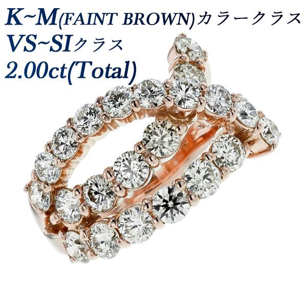 【ご注文確認後3%OFF】ダイヤモンド リング 2.00ct(Total) VS~SIクラス-K~M(FAINT BROWN)クラス-EXCELLENT/H&C~VERY GOODクラス K18pg ダイヤモンド リング 指輪 K18 18金 ピンクゴールド 2.0ct 2カラット ダイヤモンド ダイアモンド ダイヤ ダイア