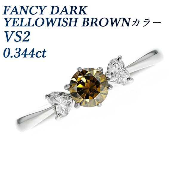 【ご注文確認後3%OFF】ダイヤモンド リング 0.344ct VS2-FANCY DARK YELLOWISH BROWN-ラウンドブリリアントカット Pt 0.3ct 0.3カラット ダイヤモンドリング 指輪 ダイヤリング ダイアリング ダイアモンド diamond ダイヤモンド ブラウン 特価