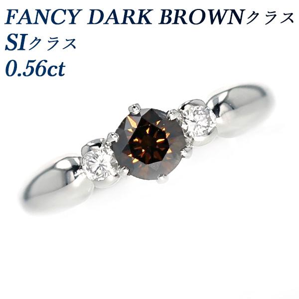 【ご注文確認後3%OFF】ダイヤモンド リング 0.56ct SIクラス-FANCY DARK BROWNクラス-ラウンドブリリアントカット Pt 0.5ct 0.5カラット ダイヤモンドリング 指輪 ダイヤリング ダイアリング ダイアモンド diamond ダイヤモンド ブラウン 特価