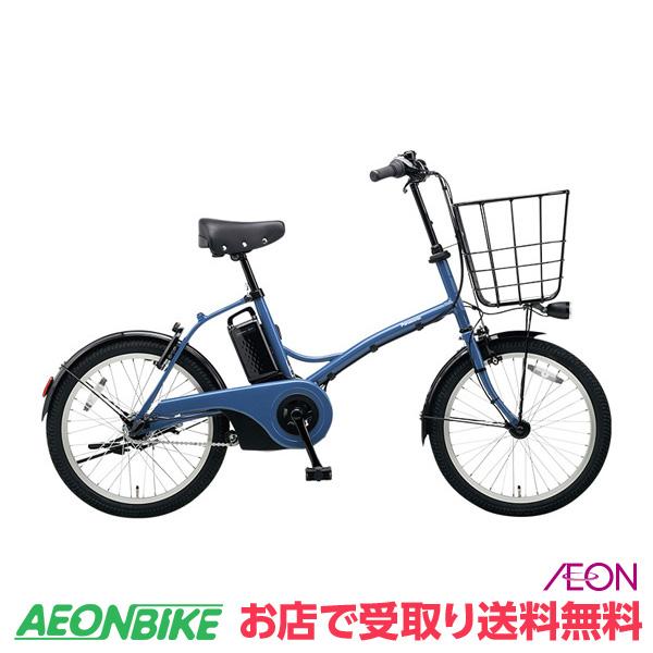 【お店受取り送料無料】 パナソニック (Panasonic) グリッター グレイッシュレディブルー 内装3段変速 20型 BE-ELGL033V 電動自転車