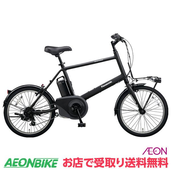【お店受取り送料無料】 パナソニック (Panasonic) ベロスター・ミニ ミッドナイトブラック 外装7段変速 20型 BE-ELVS07B 電動自転車