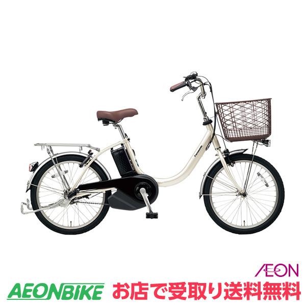 【お店受取り送料無料】 パナソニック (Panasonic) ビビ・L20 2019年モデル ウォームシルバー 内装3段変速 20型 BE-ELL03S 電動自転車