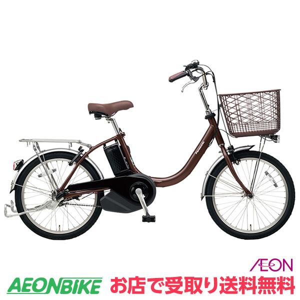 3/4 20:00からエントリーでポイント10倍!【お店受取り送料無料】 パナソニック (Panasonic) ビビ・L20 2019年モデル チョコブラウン 内装3段変速 20型 BE-ELL03T 電動自転車