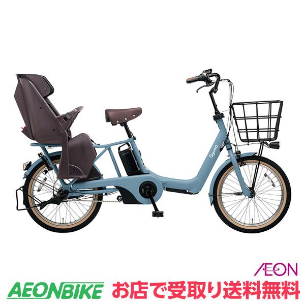 3/4 20:00からエントリーでポイント10倍!【お店受取り送料無料】 パナソニック (Panasonic) ギュット・アニーズ・DX 2019年モデル マットブルーグレー 20型 BE-ELAD03V2 電動自転車 電動アシスト自転車 子供乗せ