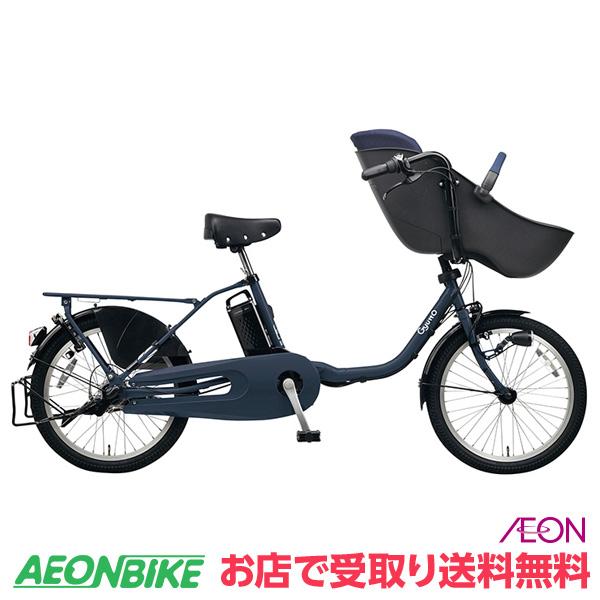 【お店受取り送料無料】 パナソニック (Panasonic) ギュット・クルーム・DX 2019年モデル マットネイビー 20型 BE-ELFD03V 電動自転車 電動アシスト自転車 子供乗せ