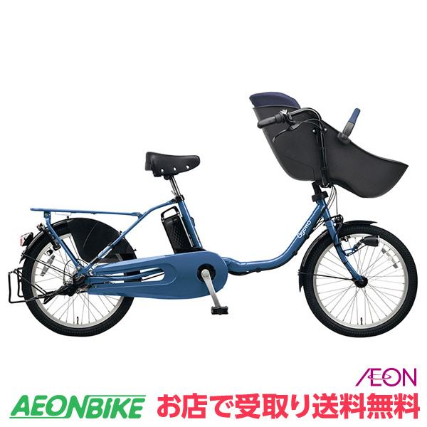 【期間限定価格】【お店受取り送料無料】 パナソニック (Panasonic) ギュット・クルーム・DX 2019年モデル グレイッシュレディブルー 20型 BE-ELFD03V2 電動自転車 電動アシスト自転車 子供乗せ