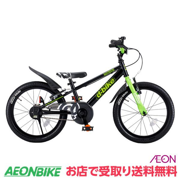 4/16 1:59までエントリーでポイント10倍!【お店受取り送料無料】アイデス ディーバイクマスター16V D-Bike Master 16V ブラック 16型 変速なし 子供用自転車