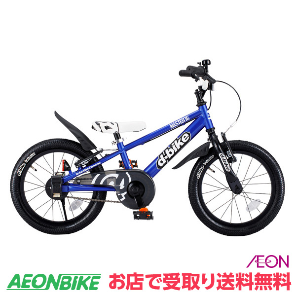 【お店受取り送料無料】アイデス ディーバイクマスター16V D-Bike Master 16V ネイビー 16型 変速なし 子供用自転車
