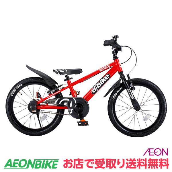 6 変速なし/4 20:00~エントリーでポイント7倍!【お店受取り送料無料】アイデス ディーバイクマスター18V D-Bike D-Bike 18型 Master 18V レッド 18型 変速なし 子供用自転車, AUTO LAND SHIRAOKA:f9cf622c --- sunward.msk.ru