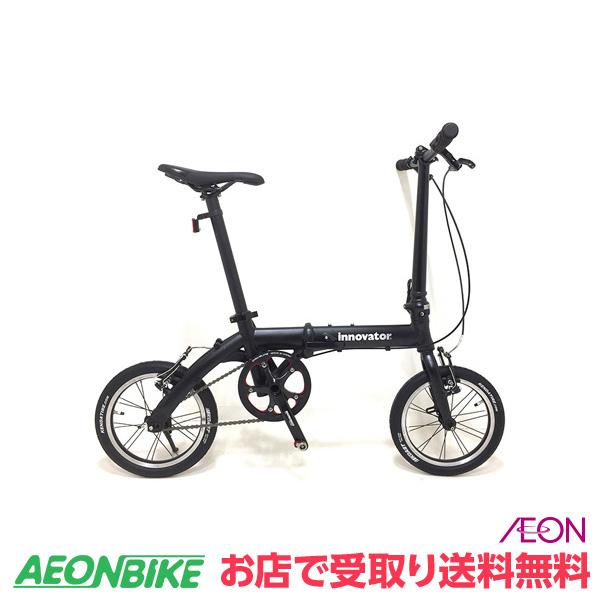 【お店受取り送料無料】 イノベーター (innovator) 14インチ フォールディングバイク ブラック 変速なし 14型 折りたたみ自転車