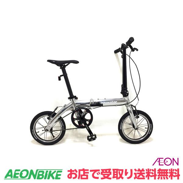 【お店受取り送料無料】 イノベーター (innovator) 14インチ フォールディングバイク ガンメタル 変速なし 14型 折りたたみ自転車