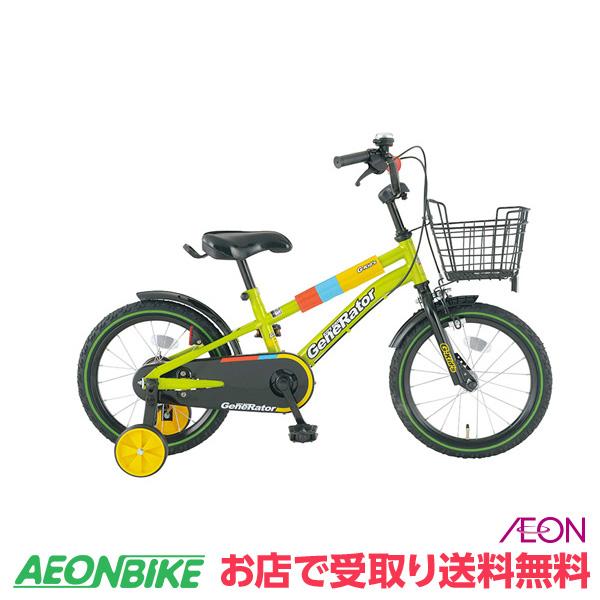 【お店受取り送料無料】 18インチ ジェネレーターキッズ グリーン 18型 変速なし 子供用自転車