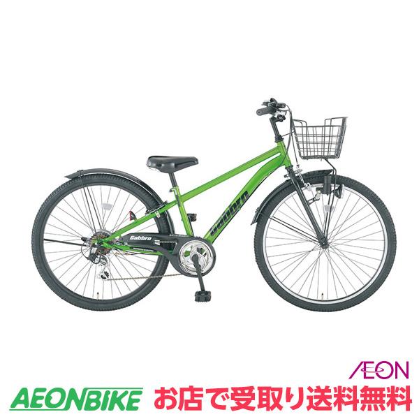 【お店受取り送料無料】 26インチ ギャブロー ジュニアスポーツサイクル グリーン 26型 外装6段変速