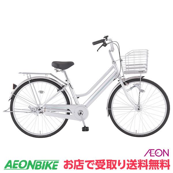 【お店受取り送料無料】トップバリュ LEDオートライト付 アルミフレーム自転車 ファミリータイプA シルバー 変速なし 27型