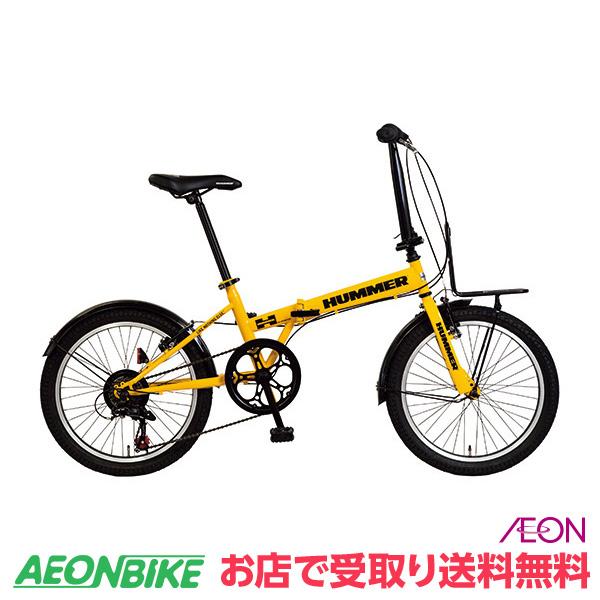 【お店受取り送料無料】 ハマー (HUMMER) 20インチ 折りたたみ自転車 FDB207-TANK イエロー 20型 外装7段変速 折りたたみ自転車