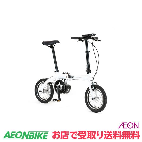 【お店受取り送料無料】 トランスモバイリー 14インチ 折りたたみ電動アシスト自転車 ULTRA LIGHT E-BIKE TRANS MOBILLY ホワイト 14型 変速なし 電動自転車