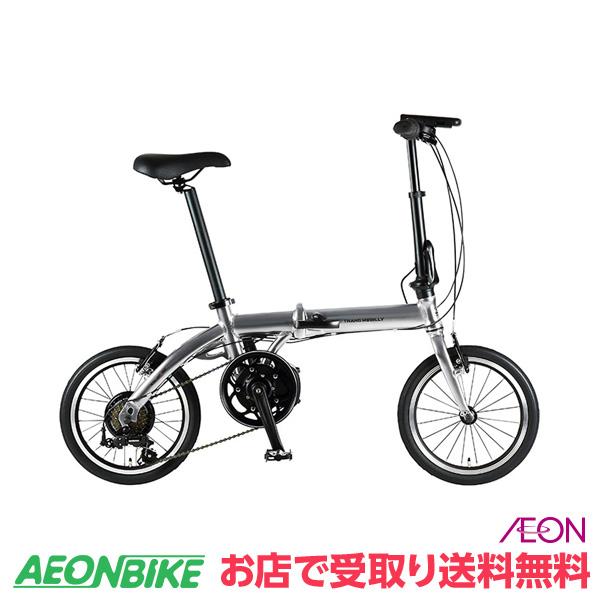 【お店受取り送料無料】ULTRA LIGHT E-BIKE トランスモバイリー AL-FDB166E シルバー 外装6段変速 16型 92203-0999 折りたたみ自転車