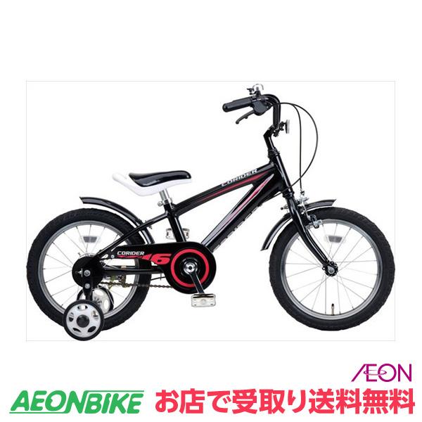 【お店受取り送料無料】 キャプテンスタッグ (CAPTAIN STAG) 16インチ コライダー KIDS ブラック 16型 変速なし 子供用自転車