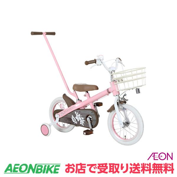 【お店受取り送料無料】 エムアンドエム (M&M) キッズドライブ14 サーフピンク ピンク 変速なし 14型 子供用自転車