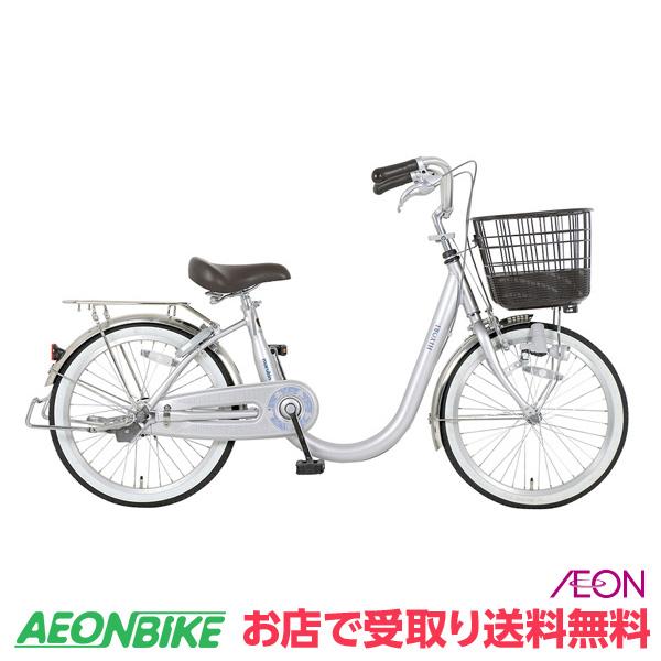 【お店受取り送料無料】マルキン自転車 20インチ ヒヨリ アルミフレーム 201-K シルバー 20型 変速なし