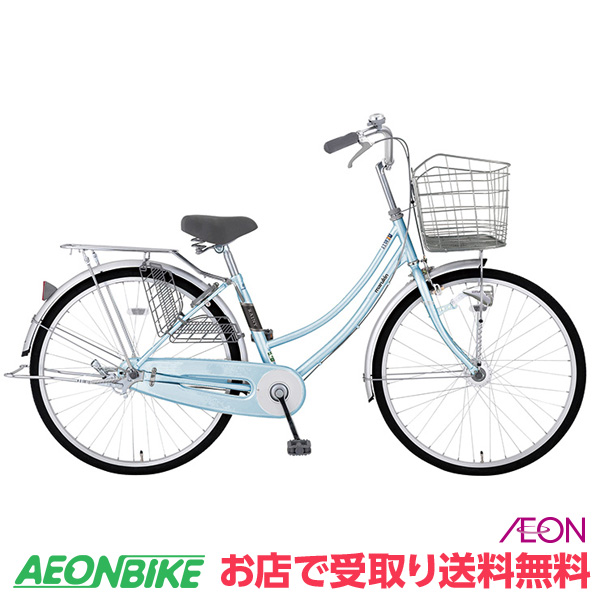 【お店受取り送料無料】マルキン自転車 レイニーホーム HD261-X ライトブルー 変速なし 26型