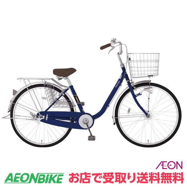【お店受取り送料無料】マルキン自転車 ロマーナ 263-X ダークブルー 内装3段変速 26型
