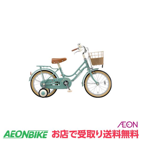 【お店受取り送料無料】 ブリヂストン (BRIDGESTONE) 16インチ ハッチ グリーン 16型 HC162 子供用自転車