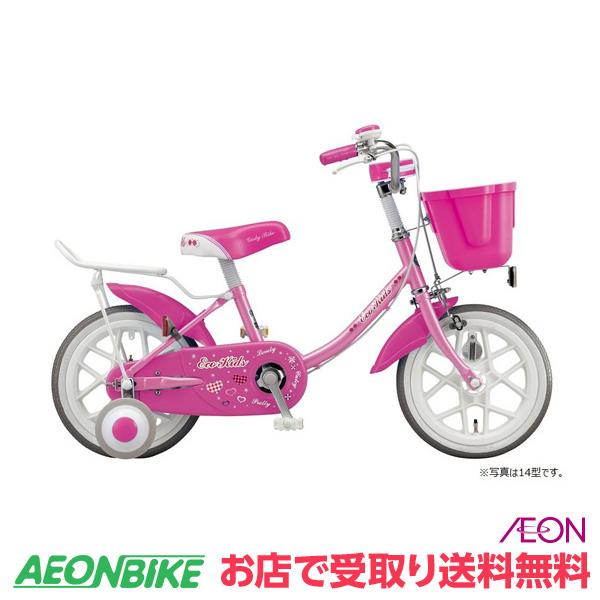 【お店受取り送料無料】 ブリヂストン (BRIDGESTONE) 14インチ エコキッズ カラフル ピンク 14型 変速なし 子供用自転車