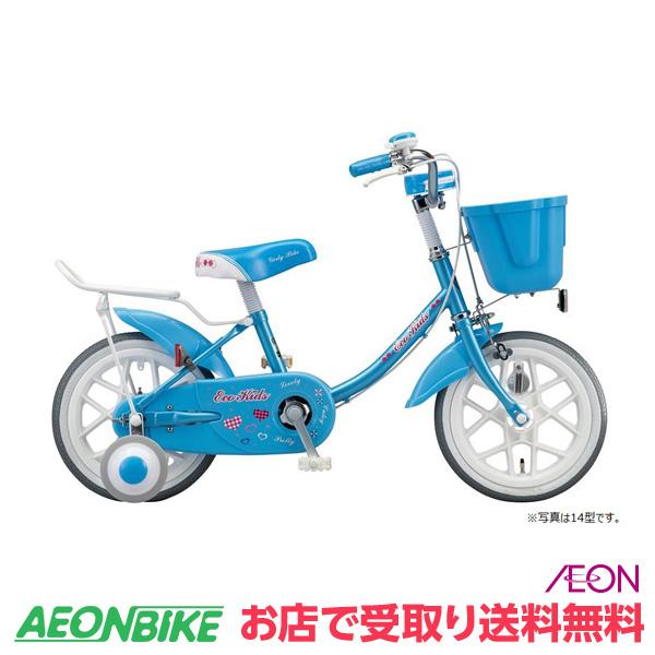 【お店受取り送料無料】 ブリヂストン (BRIDGESTONE) 16インチ エコキッズ カラフル ブルー 16型 変速なし 子供用自転車