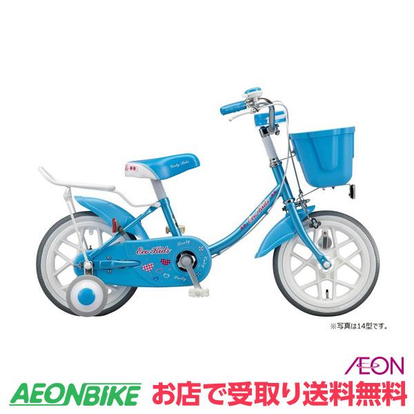 【お店受取り送料無料】 ブリヂストン (BRIDGESTONE) 18インチ エコキッズ カラフル ブルー 18型 変速なし 子供用自転車