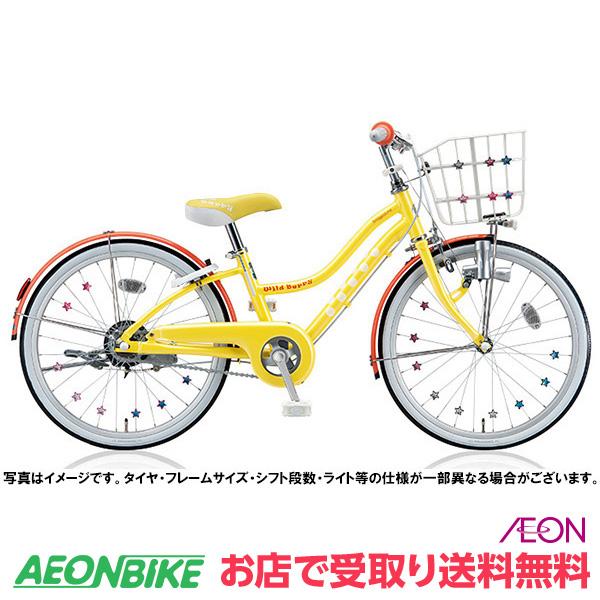 4/16 1:59までエントリーでポイント10倍!【お店受取り送料無料】 ブリヂストン (BRIDGESTONE) 20インチ ワイルドベリー WB006 レモンポップ 20型 変速なし 子供用自転車