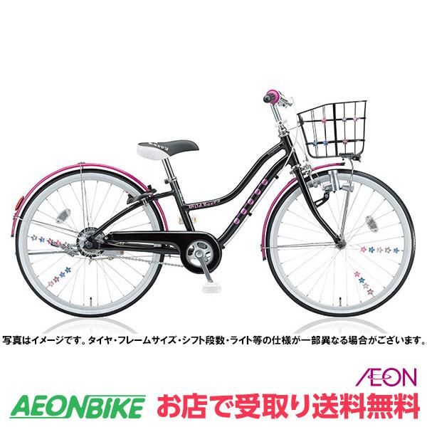 【お店受取り送料無料】 ブリヂストン (BRIDGESTONE) 26インチ ワイルドベリー WB606 ブラックパンサー 26型 変速なし 子供用自転車