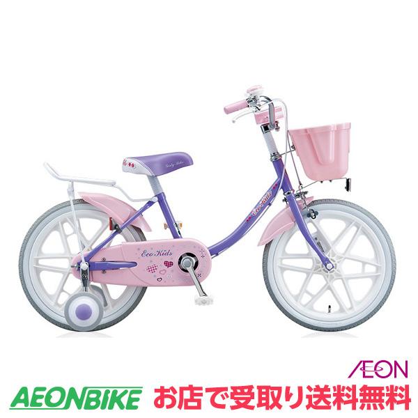 【お店受取り送料無料】 ブリヂストン (BRIDGESTONE) 18インチ エコキッズ カラフル ラベンダー&ピンク 18型 変速なし 子供用自転車