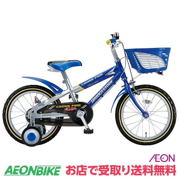 【お店受取り送料無料】 ブリヂストン (BRIDGESTONE) 18インチ クロスファイヤーキッズ ブルー&シルバー 変速なし 18型 CK186 子供用自転車