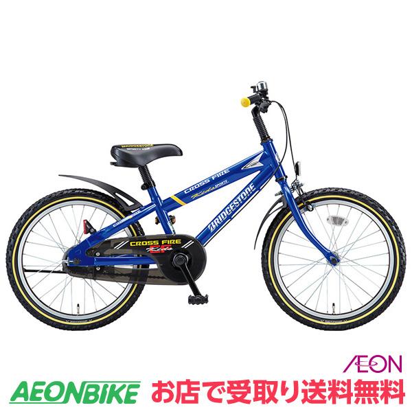 【お店受取り送料無料】 ブリヂストン (BRIDGESTONE) 18インチ クロスファイヤーキッズ スポーツ ブルー 変速なし 18型 CKS186 子供用自転車